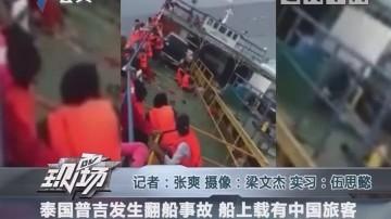 泰国普吉发生翻船事故 船上载有中国旅客