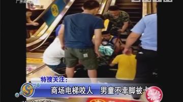 商场电梯咬人 男童不幸脚被卡