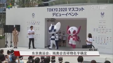 东京奥运会、残奥会吉祥物名字确定