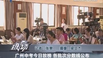 广州中考今日放榜 各批次分数线公布