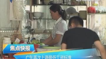 广东再次上调最低工资标准