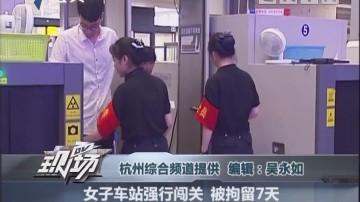 女子车站强行闯关 被拘留7天