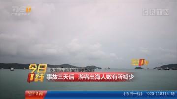 泰国普吉旅游船倾覆事故追踪:事故三天后 游客出海人数有所减少