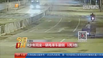 深圳:4少年同坐一辆电单车翻侧 1死3伤