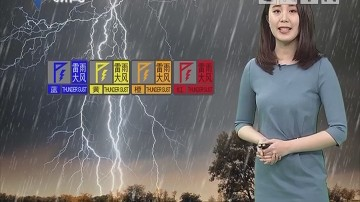 20180704天气预报