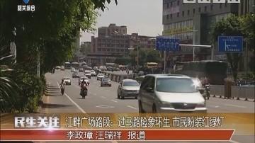 韶关:江畔广场路段:过马路险象环生 市民盼装红绿灯