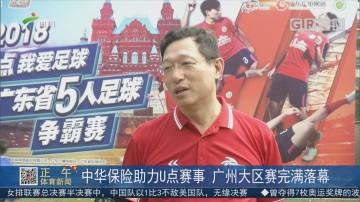 中华保险助力U点赛事 广州大区赛完美落幕