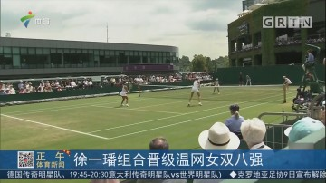 徐一幡组合晋级温网女双八强