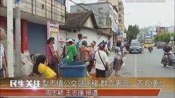 [2018-07-07]民生关注:犁市镇公交站迁移 群众表示:不方便!