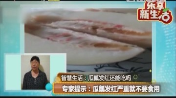 智慧生活:瓜瓤发红还能吃吗 专家提示:瓜瓤发红严重就不要食用