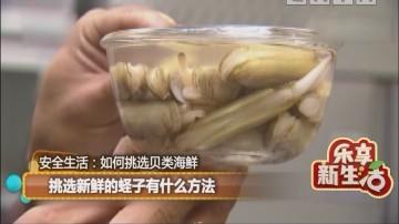 安全生活:如何挑选贝类海鲜 挑选新鲜的蛏子有什么方法
