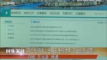 韶关:网约车将纳入出租车考核体系 平台却无监管?