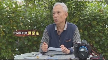 [2018-07-01]人间真情:纪实摄影师谭晋东 下