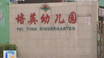 东莞长安:多名幼儿出现肠胃不适 并有高烧