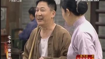 [2018-07-12]七十二家房客:南乳花生肉(下)