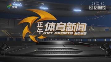 [HD][2018-07-25]正午体育新闻:广州富力备战足协杯 斯帅心情不佳