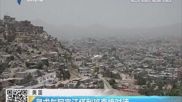 美国:寻求与阿富汗塔利班直接对话