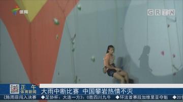 大雨中断比赛 中国攀岩热情不灭