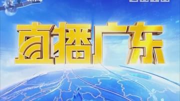"""[2018-07-18]直播广东:台风""""山神""""今天凌晨在海南登陆"""