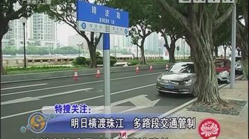 明日横渡珠江 多路段交通管制