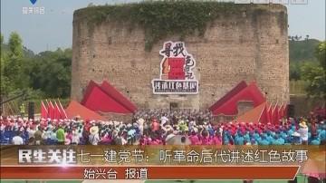 [2018-07-01]民生关注:七一建党节:听革命后代讲述红色故事