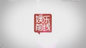 [2018-07-23]娱乐前线:《超萌演技派》第三场试镜小演员各有各精彩
