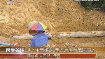 [2018-07-04]民生关注:供水主管爆裂 西河片区大范围停水