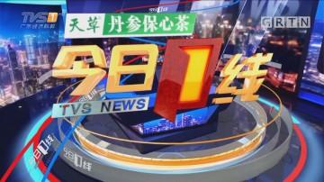 [HD][2018-07-09]今日一线:泰国普吉旅游船倾覆事故追踪:事故三天后 游客出海人数有所减少