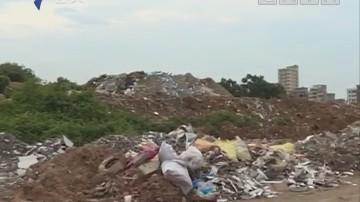 街坊求助:小区旁现建筑垃圾 两年成山成池