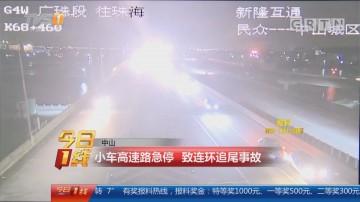 中山:小车高速路急停 致连环追尾事故