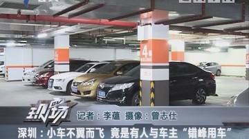 """深圳:小车不翼而飞 竟是有人与车主""""错峰用车"""""""