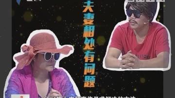 [2018-07-18]和事佬:虎妻?(上)