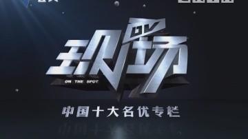 [2018-07-03]DV现场:肇庆:货车与公交车相撞 现场一片狼藉