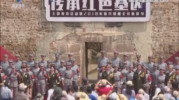 韶关:七一建党节:听革命后代讲述红色故事