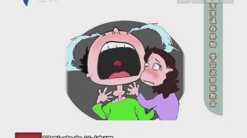 宝宝误吞异物 学会这招能救命