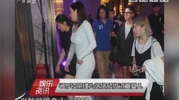 47岁钟丽缇为张伦硕做试管婴儿