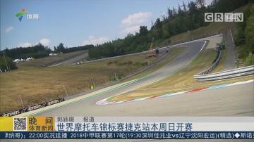 世界摩托车锦标赛捷克站本周日开赛
