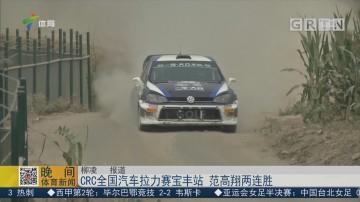 CRC全国汽车拉力赛宝丰站 范高翔两连胜