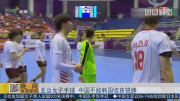 亚运女子手球 中国不敌韩国收获银牌