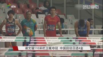 谢文骏110米栏卫冕夺冠 中国田径日进4金