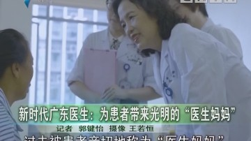 """新时代广东医生:为患者带来光明的""""医生妈妈"""""""