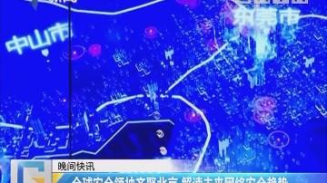全球安全领袖齐聚北京 解读未来网络安全趋势