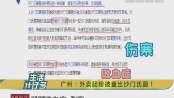 广州:外卖肠粉被查出沙门氏菌!