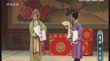[2018-08-16]剧场连线:宋王告状(二)