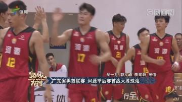 广东省男篮联赛 河源季后赛首战大胜珠海
