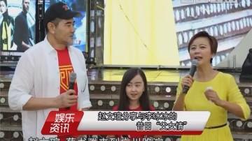 """赵文瑄分享与李冰冰的昔日""""父女情"""""""