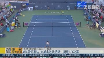 WTA圣何塞站 大威击败沃特斯 挺进1/4决赛
