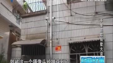 [2018-08-09]新闻故事:千里追踪别墅大盗