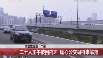 传递正能量:广州 二十人正午被困内环 暖心公交司机来解救