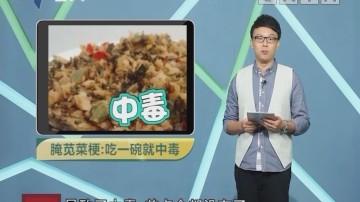 腌苋菜梗:吃一碗就中毒